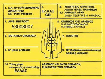 Φυτο-διαβατήριο